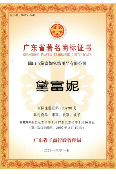 Guangdong Famous Certificado Trademark